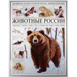 Раделов С. (отв. за вып.) Животные России