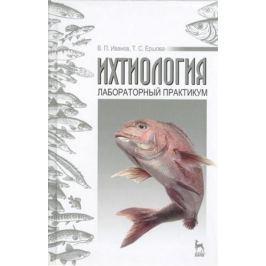 Иванов В., Ершова Т. Ихтиология. Лабораторный практикум