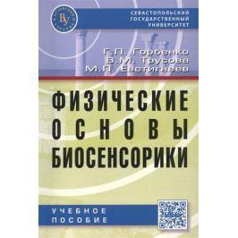 Горбенко Г., Трусова В., Евстигнеев М. Физические основы биосенсорики. Учебное пособие