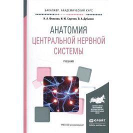 Фонсова Н., Сергеев И., Дубынин В. Анатомия центральной нервной системы. Учебник