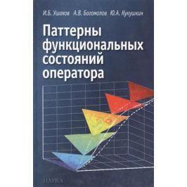 Ушаков И., Богомолов А., Кукушкин Ю. Паттерны функциональных состояний оператора