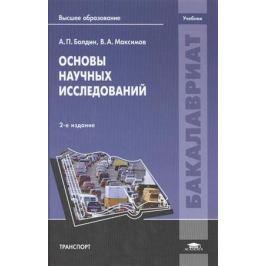 Болдин А., Максимов В. Основы научных исследований. Учебник. 2-е издание, переработанное и дополненное
