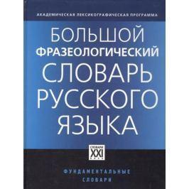 Телия В. (ред.) Большой фразеологический словарь рус. яз.