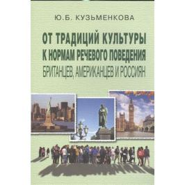 Кузьменкова Ю. От традиций культуры к нормам речевого поведения британцев, американцев и россиян