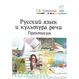 Губернская Т. Русский язык и культура речи. Практикум