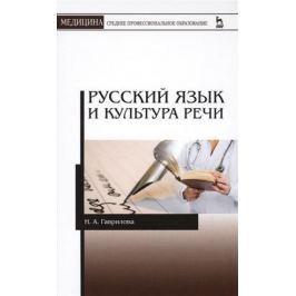 Гаврилова Н. Руский язык и культура речи. Учебное пособие