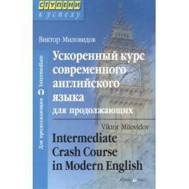 Миловидов В. Ускоренный курс совр. англ. языка для продолжающих