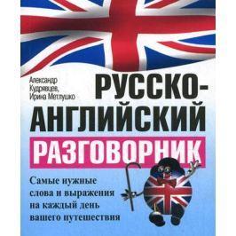 Кудрявцев А., Метлушко И. Русско-английский разговорник