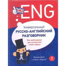 Варавина К. Универсальный русско-английский разговорник. Все необходимые для путешествия слова и фразы