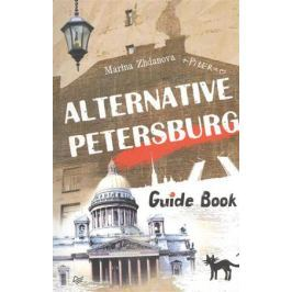 Жданова М. Alternative Petersburg. Guide Book