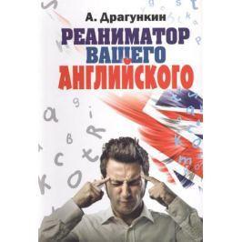 Драгункин А. Реаниматор вашего английского
