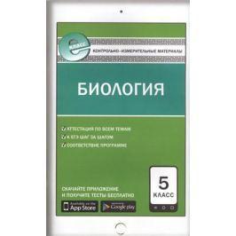 Богданов Н., сост. Биология. 5 класс