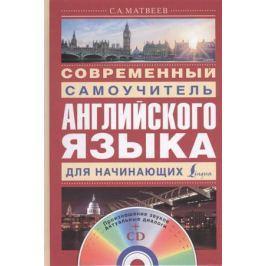 Матвеев С. Современный самоучитель английского языка для начинающих