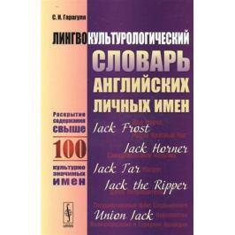 Гарагуля С. Лингвокультурологический словарь английских личных имен. Раскрытие содержания свыше 100 культурно значимых имен