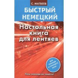 Матвеев С. Быстрый немецкий. Настольная книга для лентяев