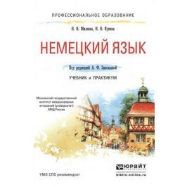 Миляева Н., Кукина Н. Немецкий язык. Учебник и практикум