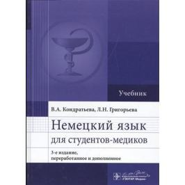 Кондратьева В., Григорьева Л. Немецкий язык для студентов-медиков. Учебник