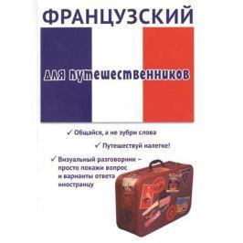 Черноситова Т. Французский для путешественников