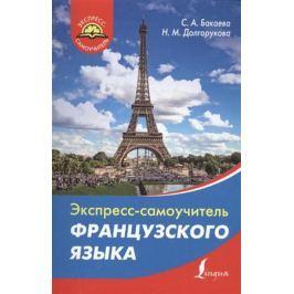 Бакаева С., Долгорукова Н. Экспресс-самоучитель французского языка