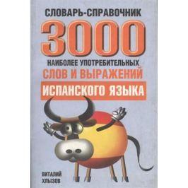 Хлызов В. 3000 наиболее употреб. слов и выражений испан.языка