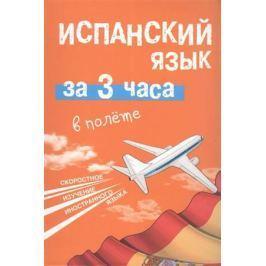 Гонсалес Р., Алимова Р. Испанский язык за 3 часа в полете