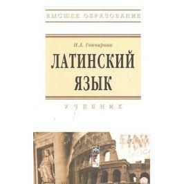 Гончарова Н. Латинский язык. Учебник. Пятое издание, исправленное и дополненное