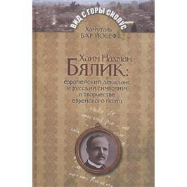 Бар-Йосеф Х. Хаим Нахман Бялик: европейский декаданс и русский символизм в творчестве еврейского поэта