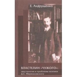 Андрущенко Е. Властелин