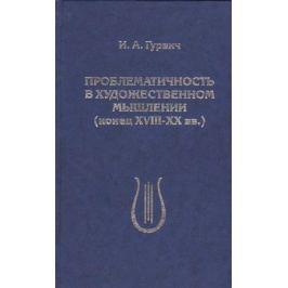Гурвич И. Проблематичность в художественном мышлении (конец XVIII-XX вв.)