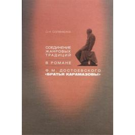 Солянкина О. Соединение жанровых традиций в романе Ф.М. Достоевского