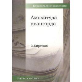 Бирюков С. Амплитуда авангарда