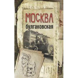 Бояджиева Л. Москва булгаковская