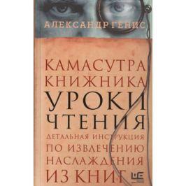 Генис А. Камасутра книжника