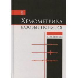 Шачнева Е. Хемометрика. Базовые понятия. Учебно-методическое пособие