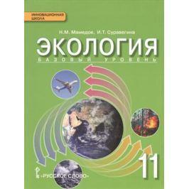 Мамедов Н., Суравегина И. Экология. Базовый уровень. 11 класс. Учебник