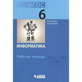 Босова Л., Босова А. Информатика и ИКТ Раб. тетрадь для 6 кл