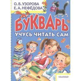 Узорова О., Нефедова Е. Букварь. Учусь читать сам
