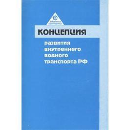Концепция развития внутреннего водного транспорта Российской Федерации