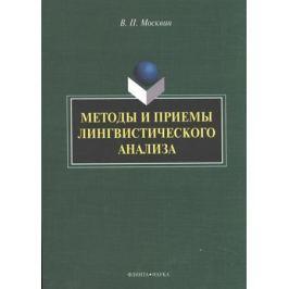 Москвин В. Методы и приемы лингвистического анализа. Монография