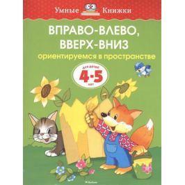 Земцова О. Вправо-влево вверх-вниз Для детей 4-5 лет
