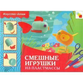 Куликова Л., Соломенникова О. ИЗО Смешные игрушки из пластмассы