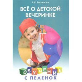 Гаврилова А. Все о детской вечеринке