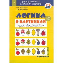 Воронина Т., Воронина А. Логика в картинках для дошколят