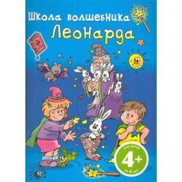 Цветкова Н. (пер.) Школа волшебника Леонарда