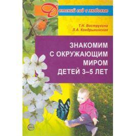 Вострухина Т., Кондрыкинская Л. Знакомим с окружающим миром детей 3-5 лет