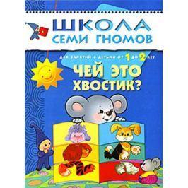 Денисова Д. Чей это хвостик? Для занятий с детьми от 1 до 2 лет