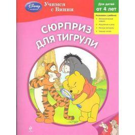 Жилинская А. (ред.) Сюрприз для Тигрули. Для детей от 4 лет
