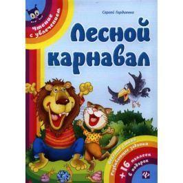 Гордиенко С. Лесной карнавал. Веселые стихи, развивающие задания + 16 наклеек в подарок