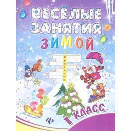 Ефимова И. Веселые занятия зимой. 1 класс. Учебное издание