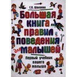 Шалаева Г. Большая книга правил поведения для малышей